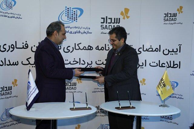 ارائه درگاه پرداخت الکترونیک سداد روی سامانه ایران نوآفرین