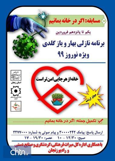 برگزاری مسابقه نوروزی برای مردم زنجان