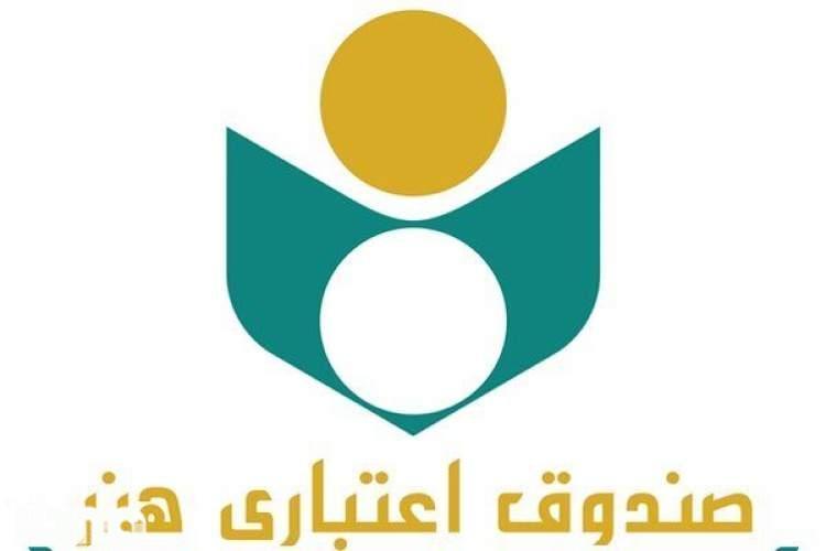 حمایت از بیش از 2 هزار و 700 عضو صندوق اعتباری هنر همگام با پویش ایران همدل