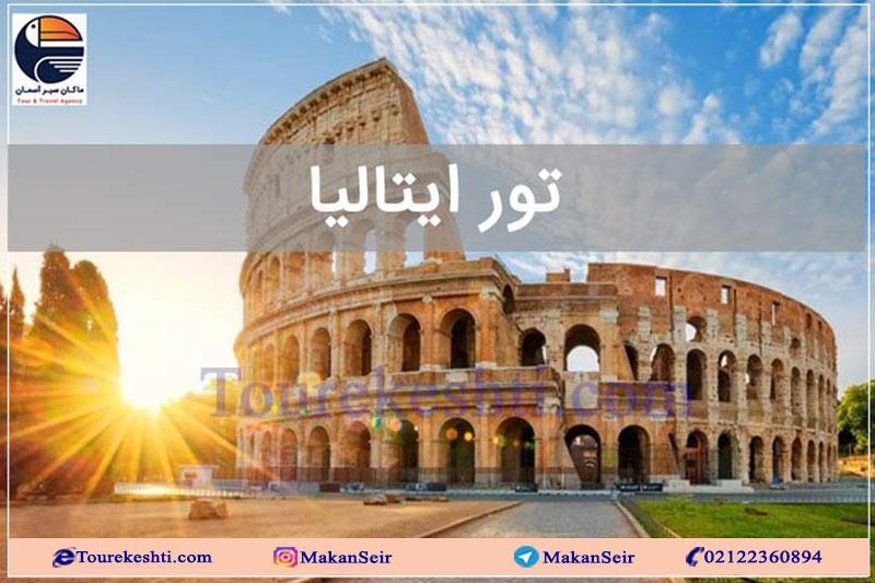 از ونیز تا رم با تور ایتالیا