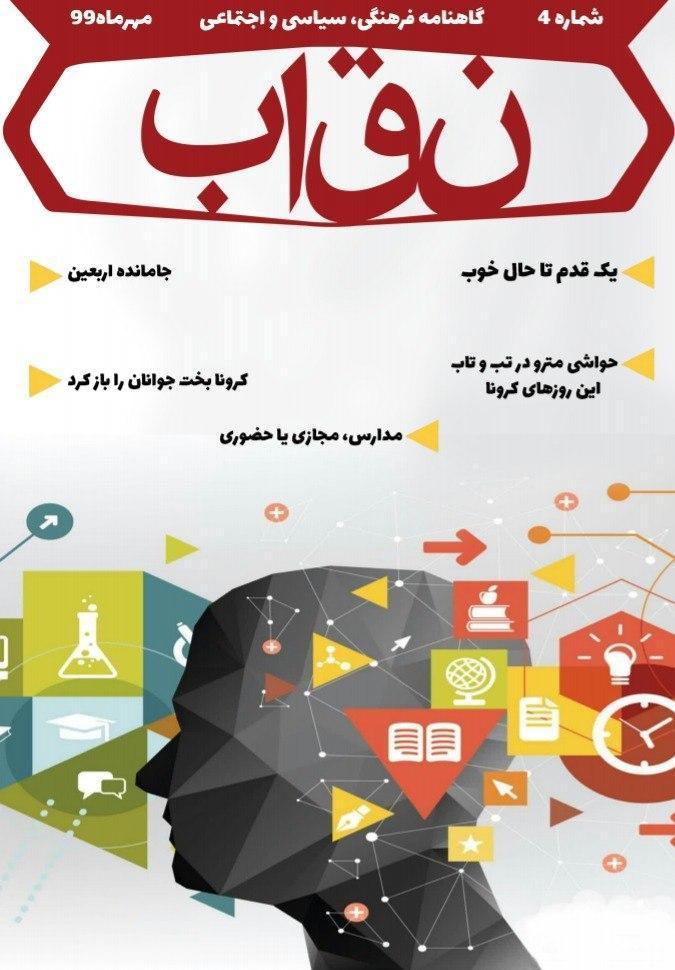 یک قدم تا حال خوب ، شماره 4 نشریه دانشجویی نقاب منتشر شد
