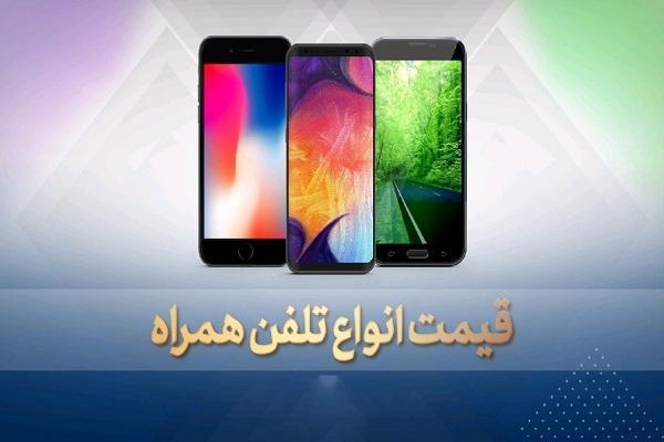 قیمت روز گوشی موبایل در 4 بهمن