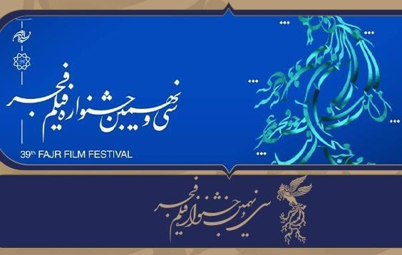 جشنواره فجر برای نخستین بار از سهامداران فیلم ها رونمایی کرد