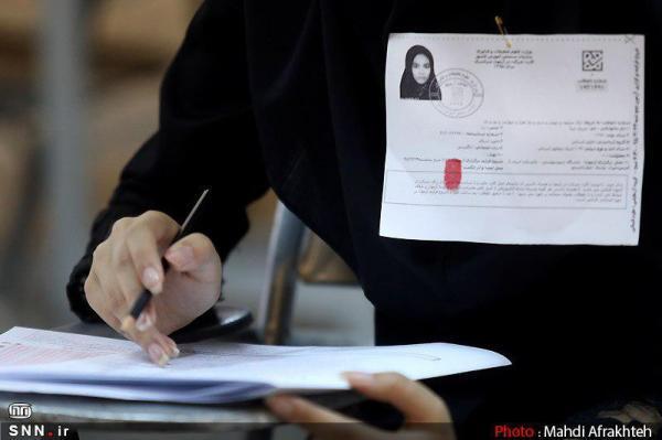 کارت آزمون تشریحی جذب عمومی تصدی سِمت قضا از 28 بهمن توزیع می گردد