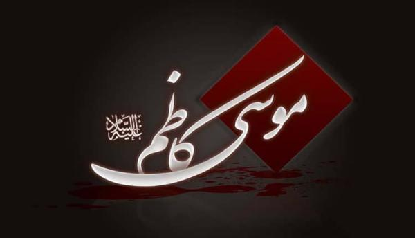 شعر شهادت امام کاظم؛ اشعار کوتاه و بلند برای تسلیت