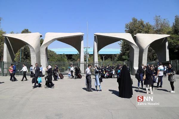 نتایج اولیه پذیرفته شدگان بدون آزمون دکتری دانشگاه تهران اعلام شد