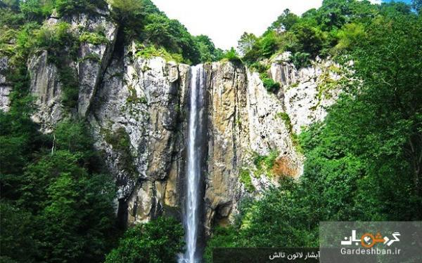 آبشار لاتون ؛ الماس گردشگری گیلان