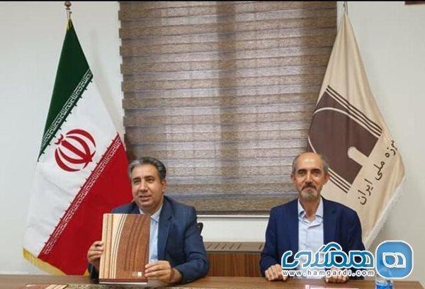 موزه ملی ایران و دانشگاه پکن تفاهم نامه همکاری موزه ای امضا کردند